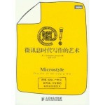 Microstyle-Chinese-cover